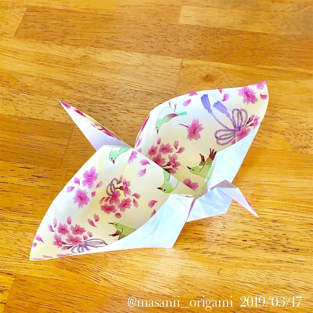 f:id:masanii_origami:20190317224110j:image