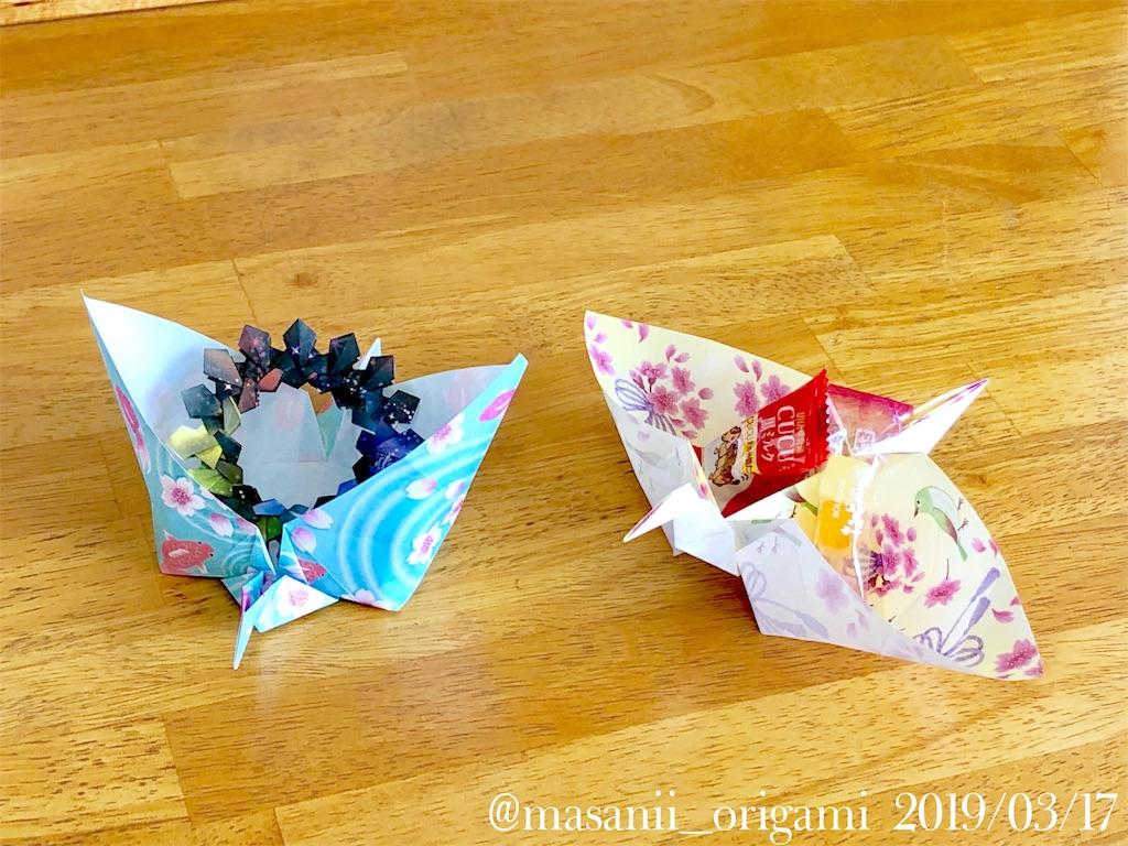 f:id:masanii_origami:20190317224139j:image