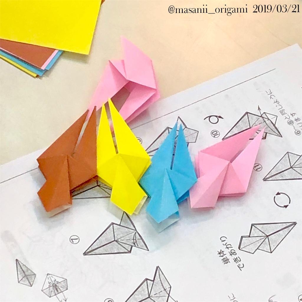 f:id:masanii_origami:20190321192908j:image