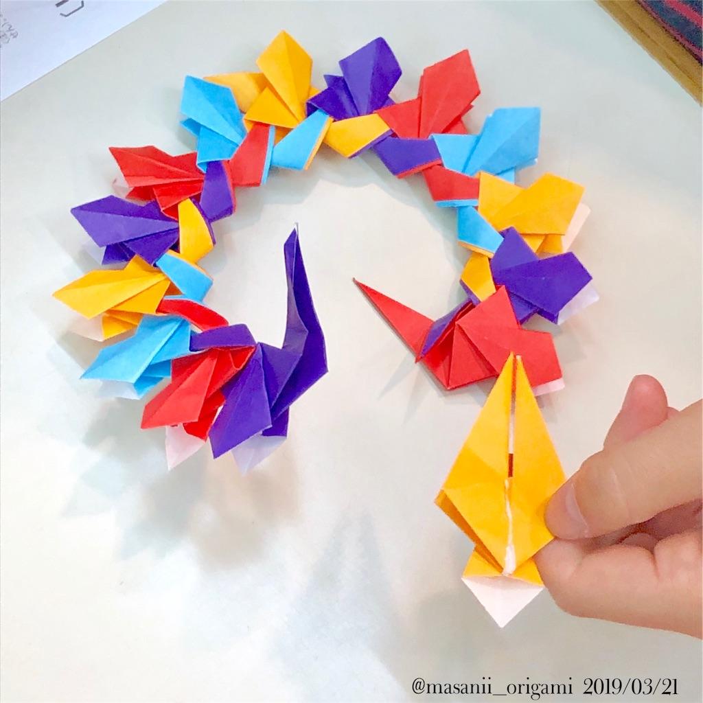 f:id:masanii_origami:20190321193041j:image