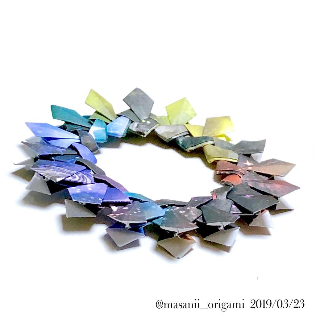 f:id:masanii_origami:20190323214508j:image