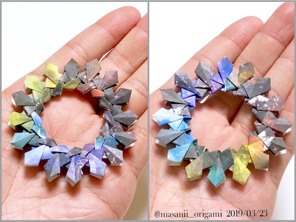f:id:masanii_origami:20190323214930j:image