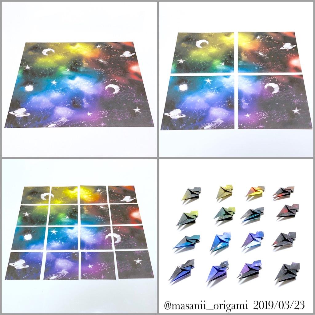 f:id:masanii_origami:20190323215210j:image