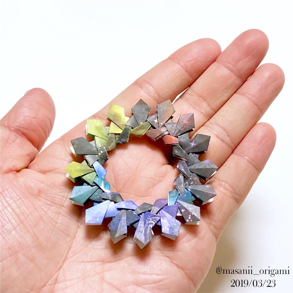 f:id:masanii_origami:20190323220447j:image