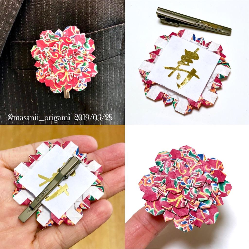 f:id:masanii_origami:20190325202655j:image