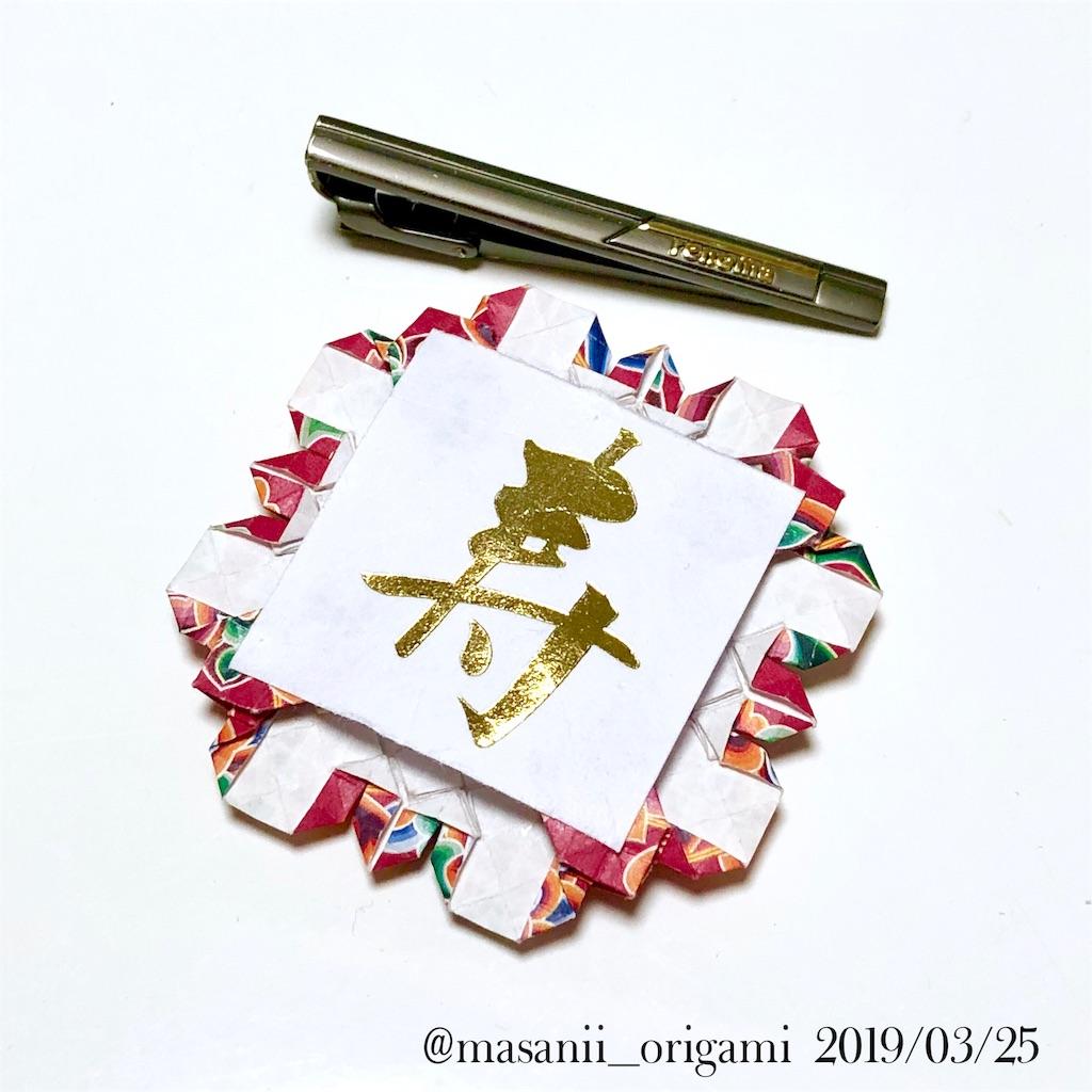 f:id:masanii_origami:20190325203048j:image