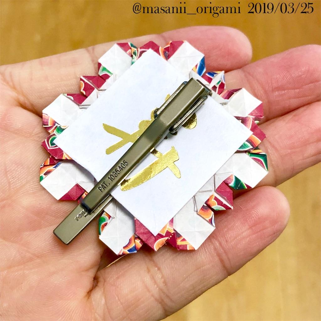 f:id:masanii_origami:20190325203102j:image