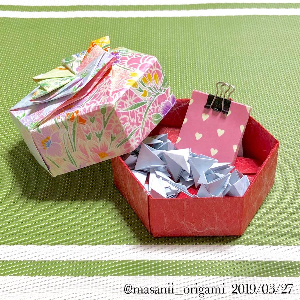 f:id:masanii_origami:20190327210033j:image