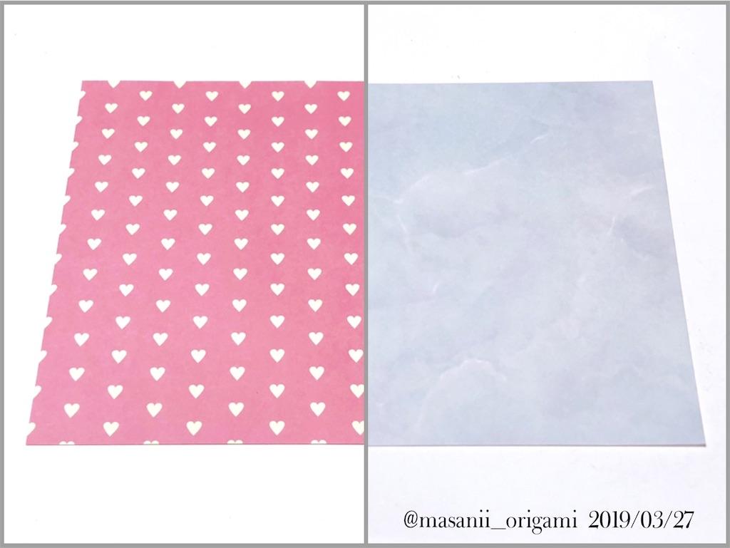 f:id:masanii_origami:20190327210414j:image
