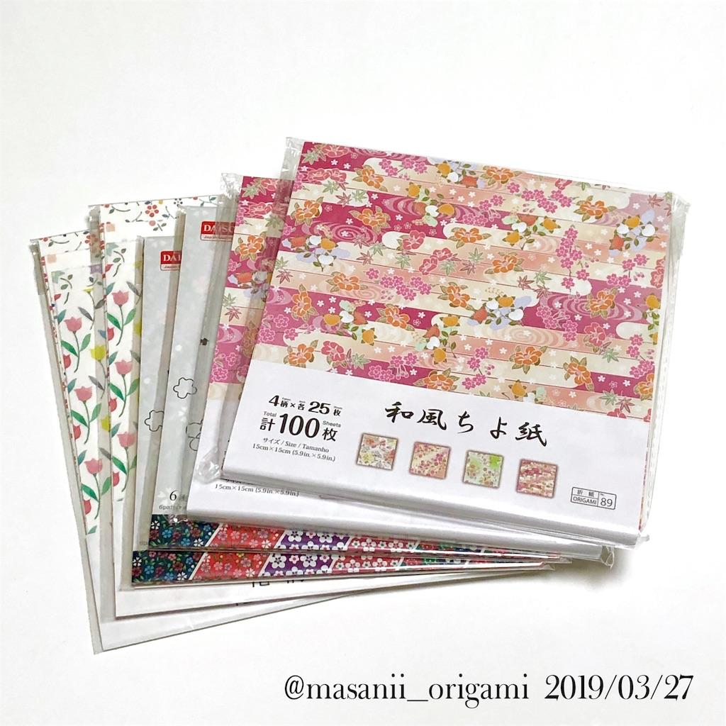 f:id:masanii_origami:20190327210521j:image