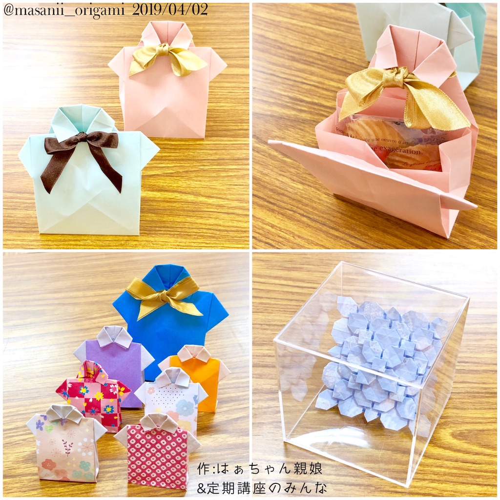f:id:masanii_origami:20190402210947j:image