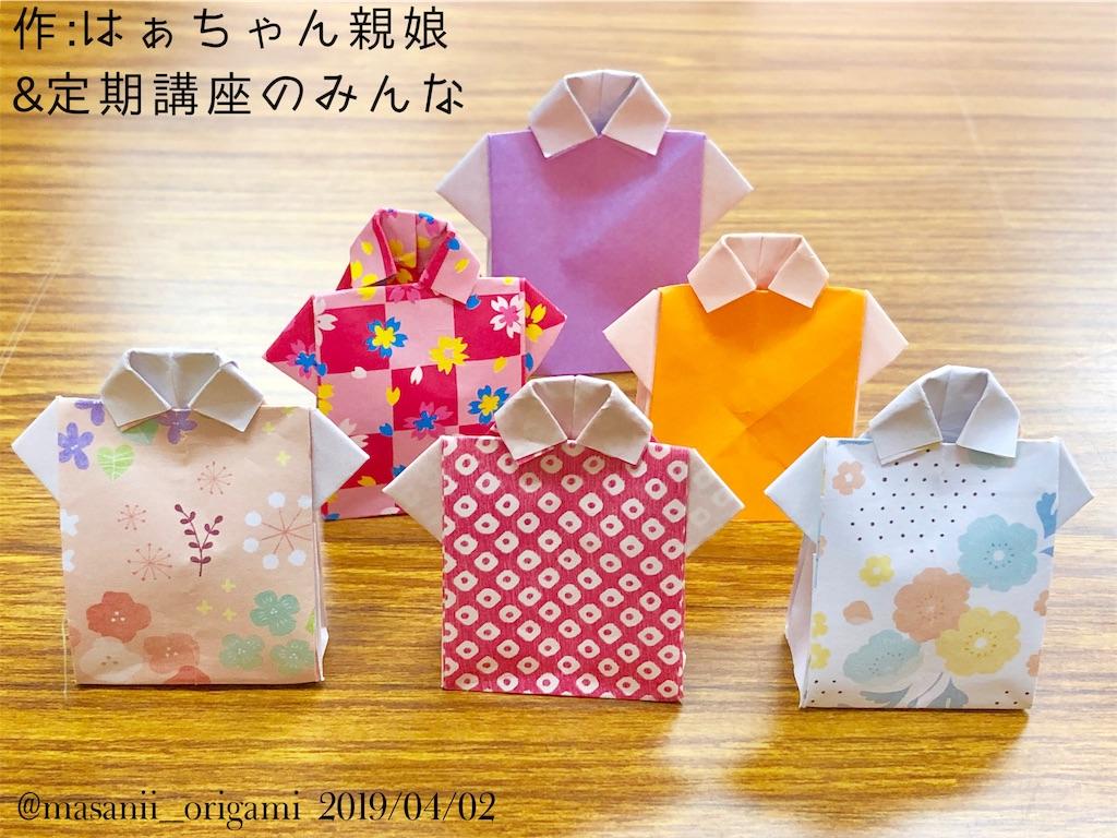 f:id:masanii_origami:20190402211307j:image
