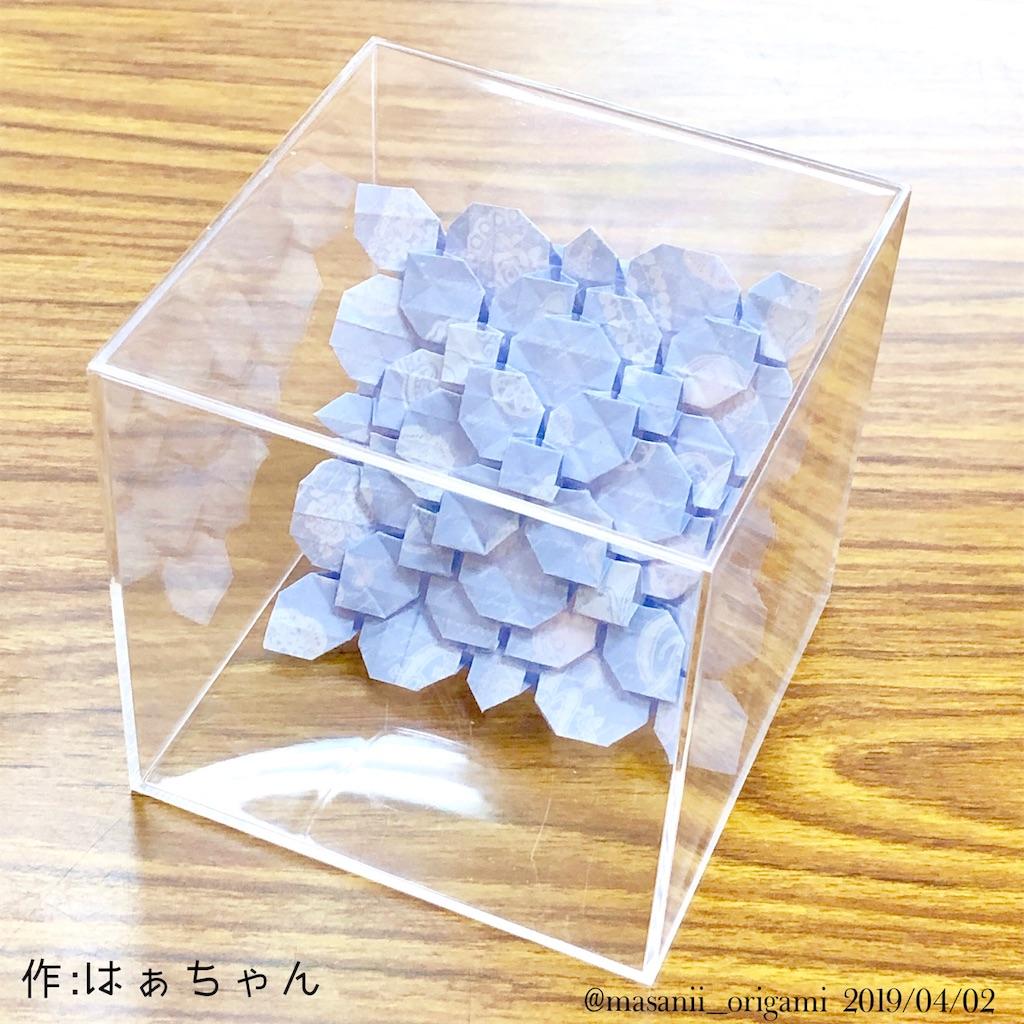f:id:masanii_origami:20190402211341j:image