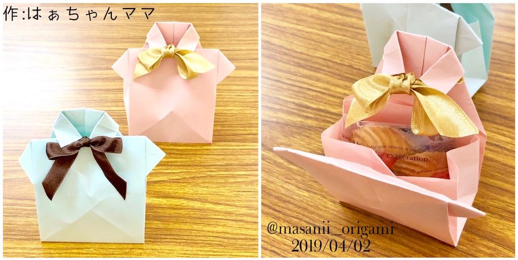 f:id:masanii_origami:20190402211359j:image