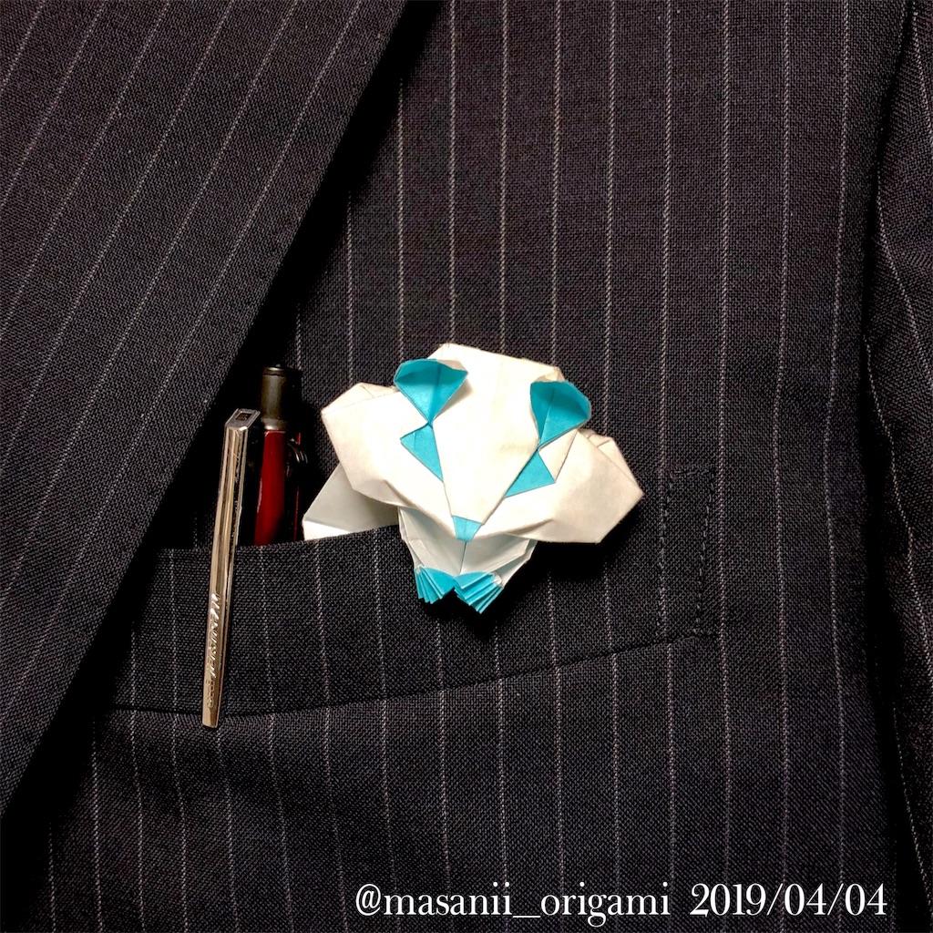 f:id:masanii_origami:20190404200014j:image