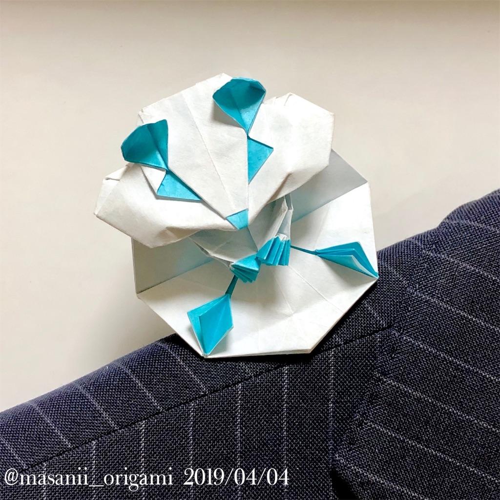 f:id:masanii_origami:20190404200034j:image