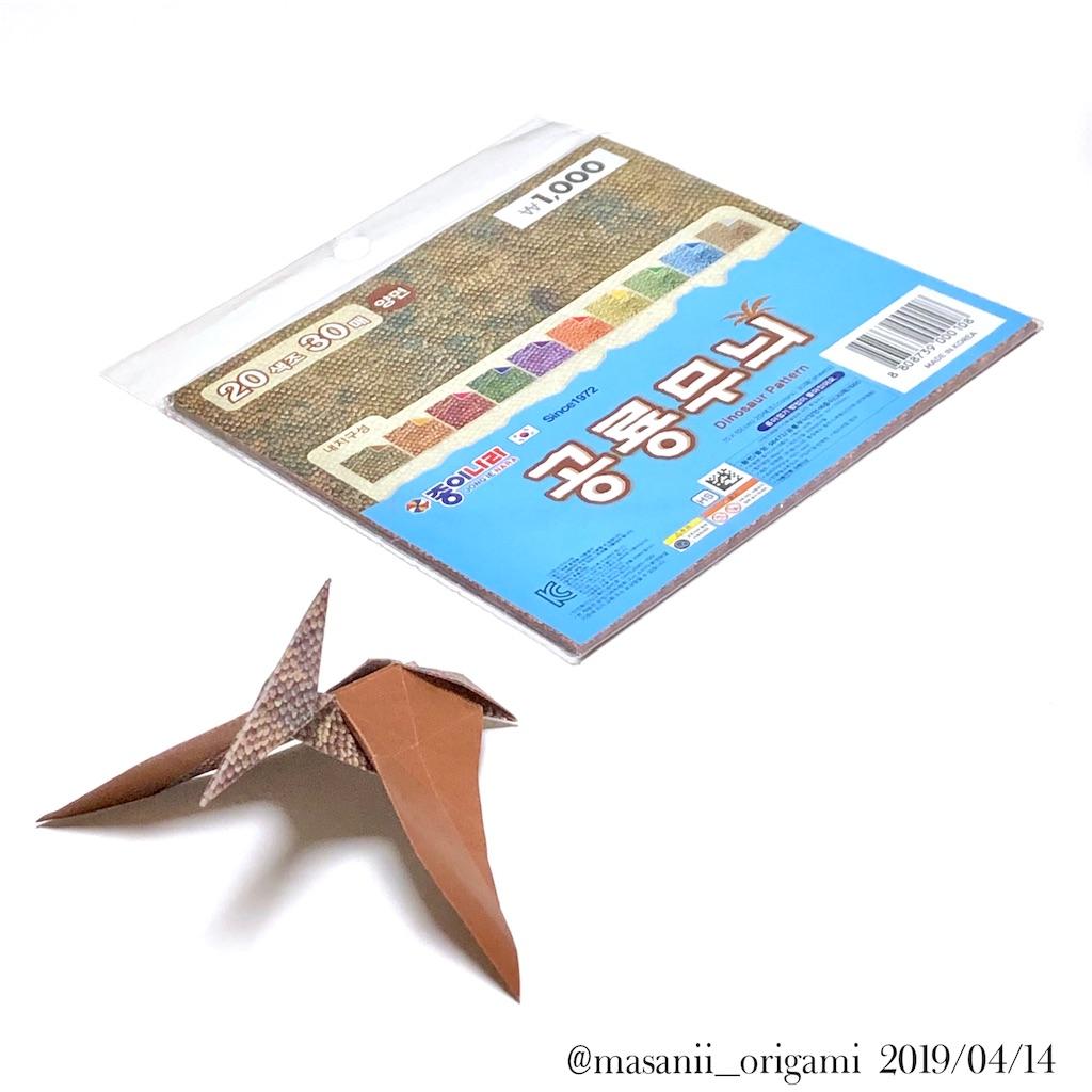 f:id:masanii_origami:20190414220042j:image