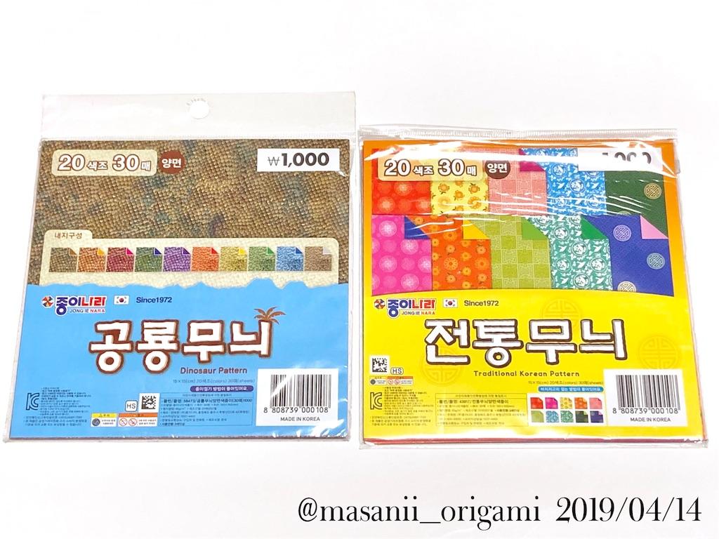 f:id:masanii_origami:20190414220245j:image