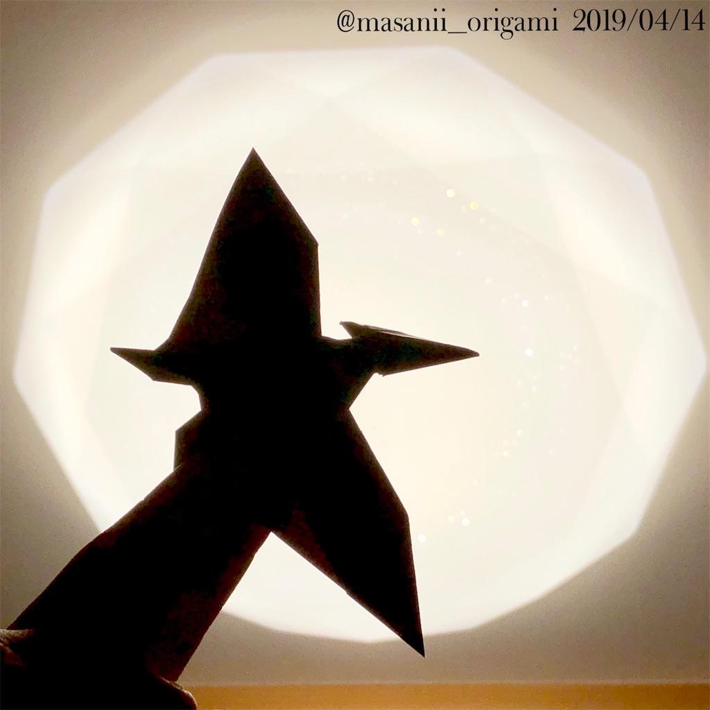 f:id:masanii_origami:20190414220606j:image