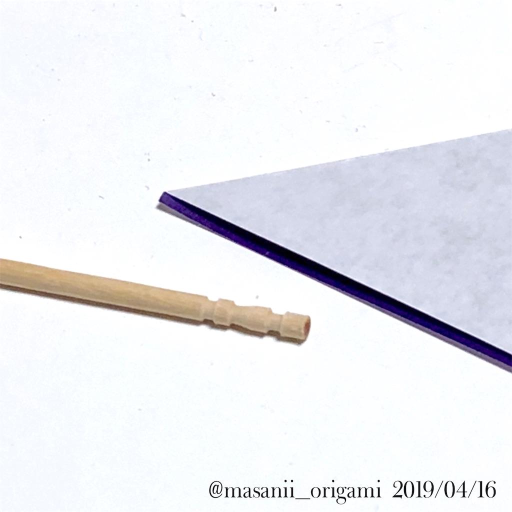 f:id:masanii_origami:20190416185728j:image