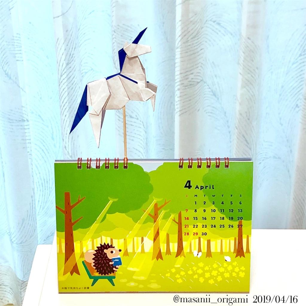 f:id:masanii_origami:20190416185809j:image