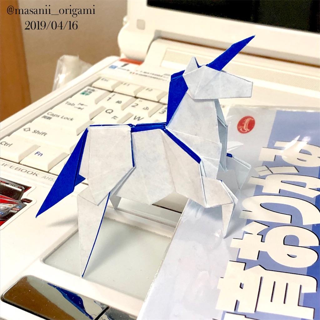 f:id:masanii_origami:20190416190344j:image