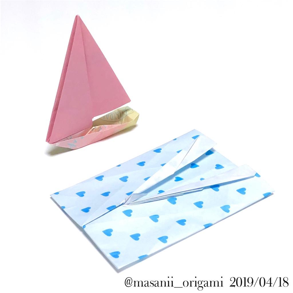 f:id:masanii_origami:20190418192629j:image
