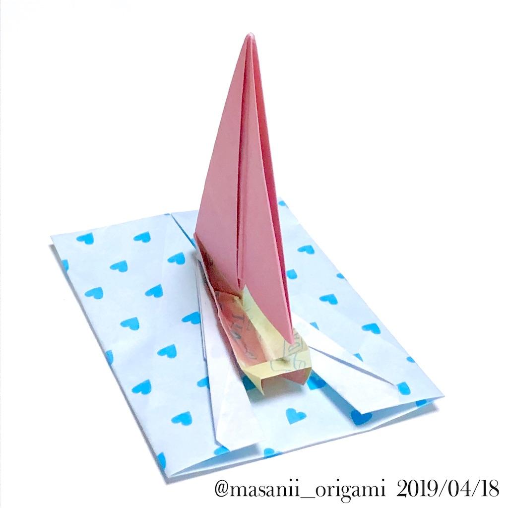 f:id:masanii_origami:20190418192917j:image