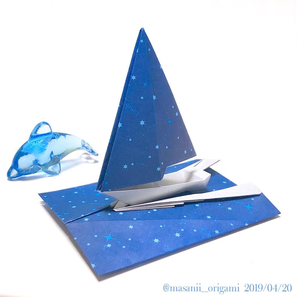 f:id:masanii_origami:20190420214545j:image