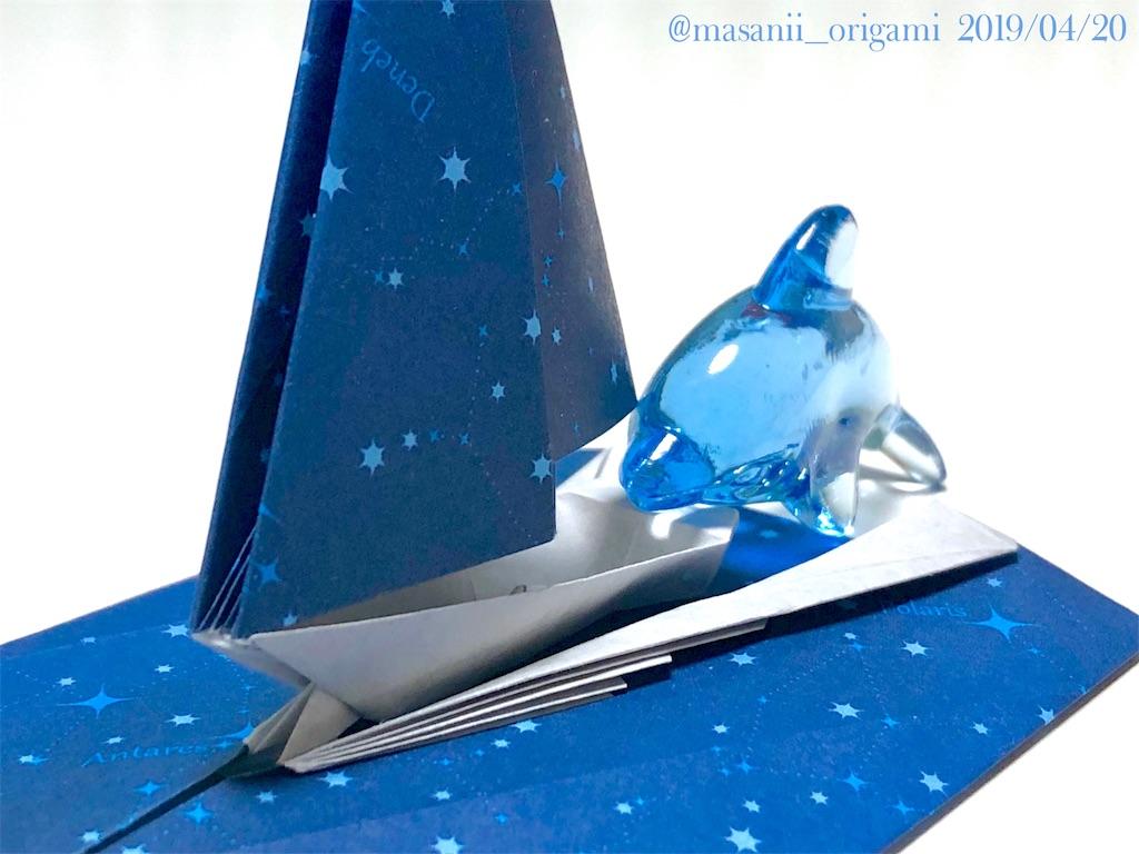 f:id:masanii_origami:20190420232348j:image