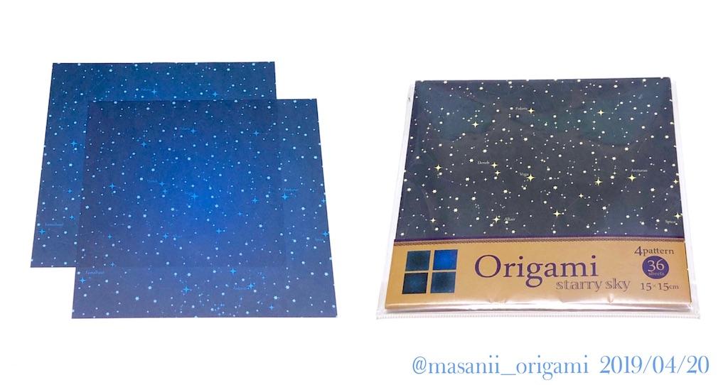 f:id:masanii_origami:20190420232622j:image