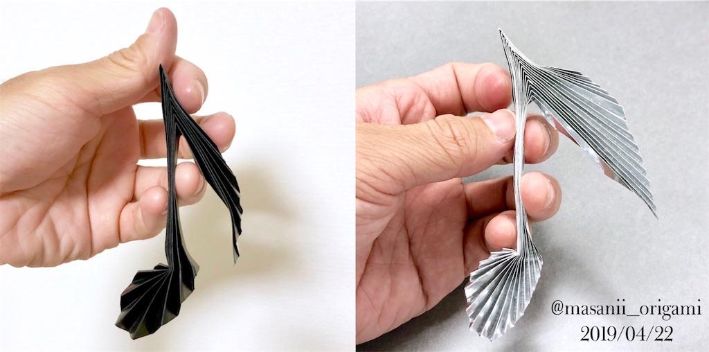 f:id:masanii_origami:20190422070407j:image