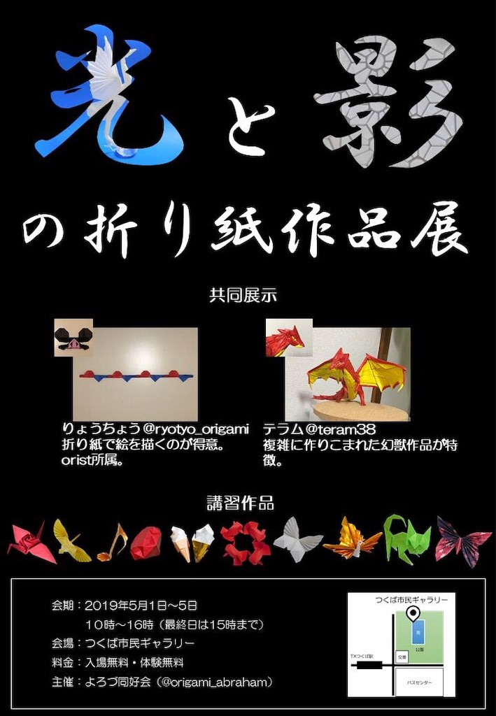 f:id:masanii_origami:20190422070424j:image