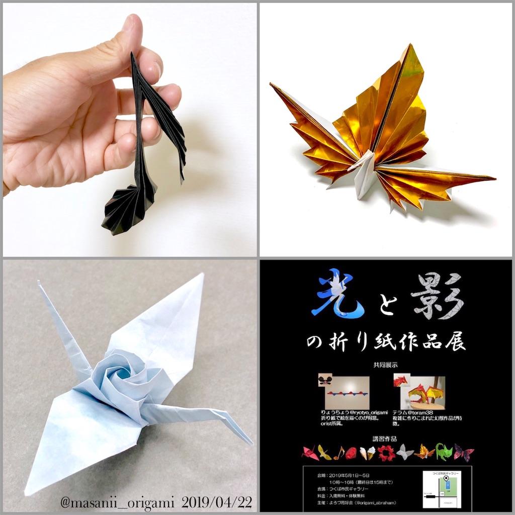 f:id:masanii_origami:20190422212723j:image
