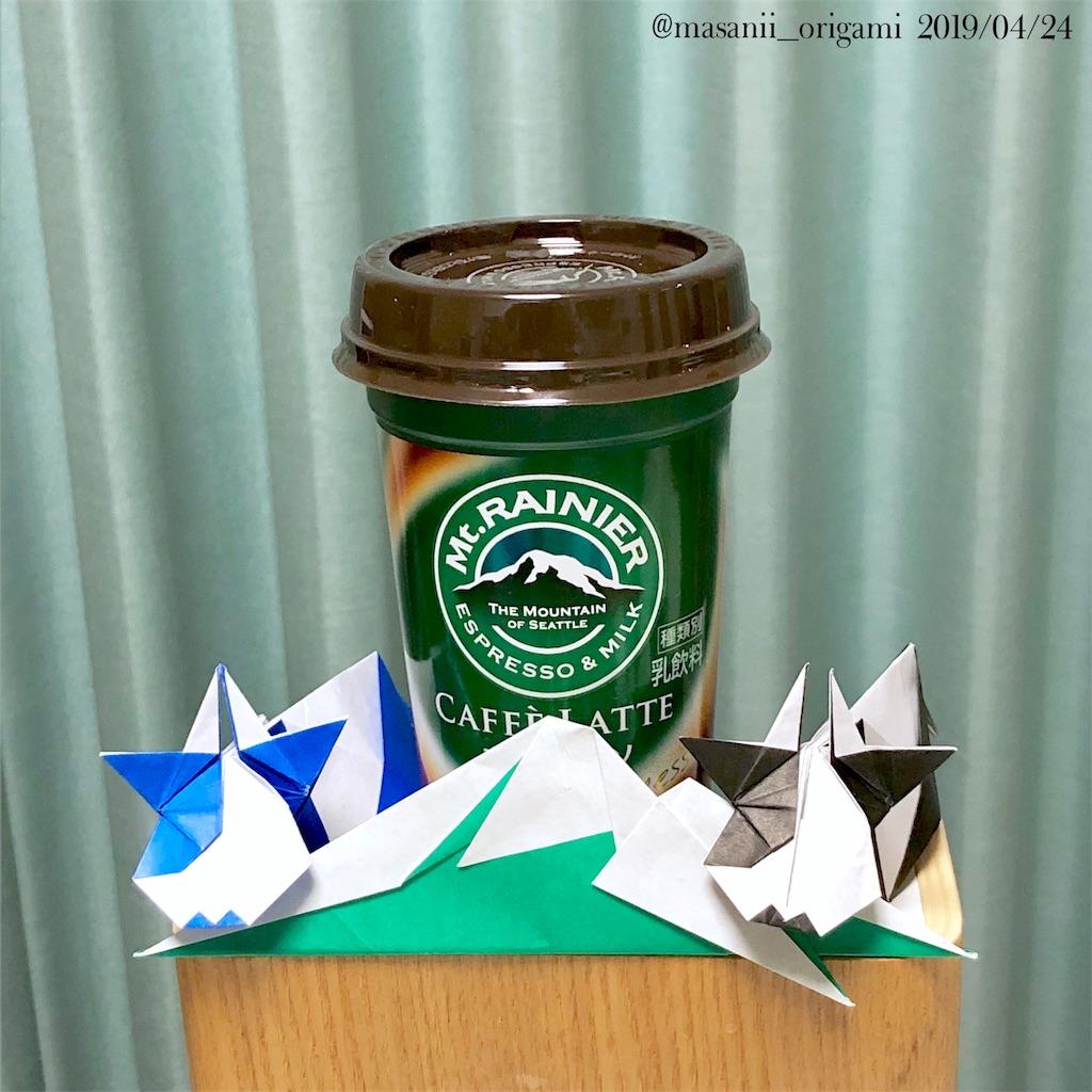 f:id:masanii_origami:20190424192041j:image