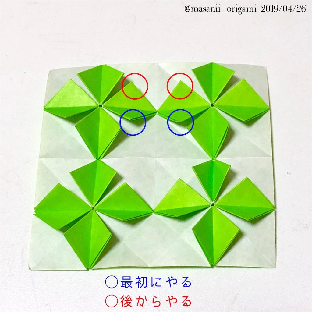 f:id:masanii_origami:20190426085525j:image