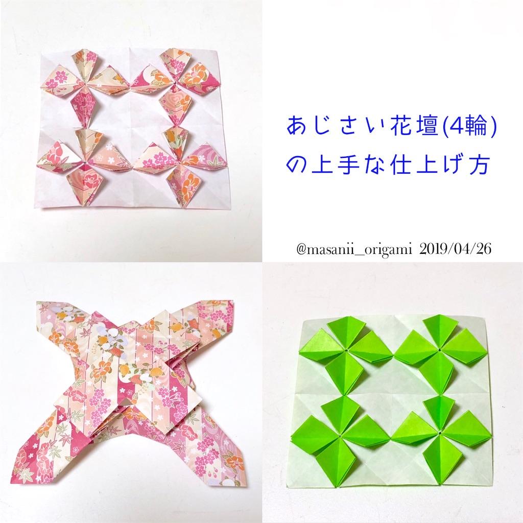 f:id:masanii_origami:20190426085537j:image