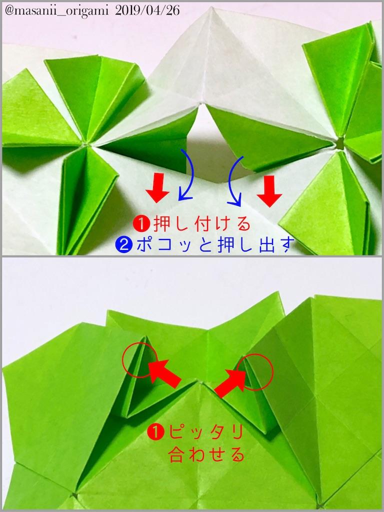 f:id:masanii_origami:20190426085622j:image