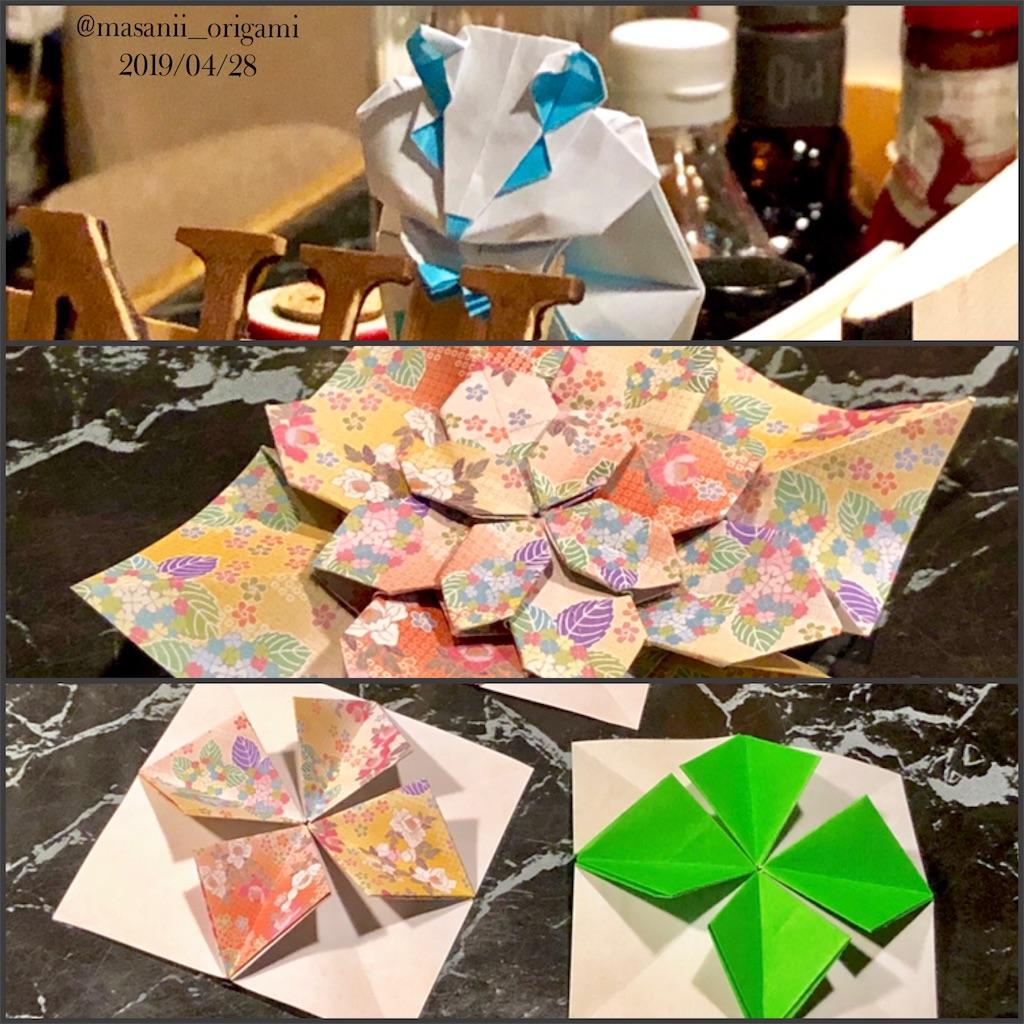 f:id:masanii_origami:20190428212547j:image