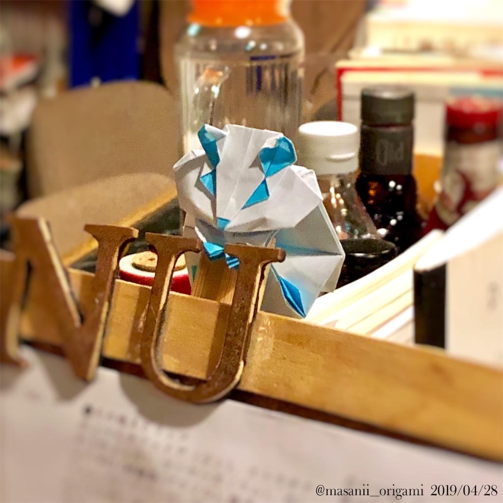 f:id:masanii_origami:20190428212644j:image
