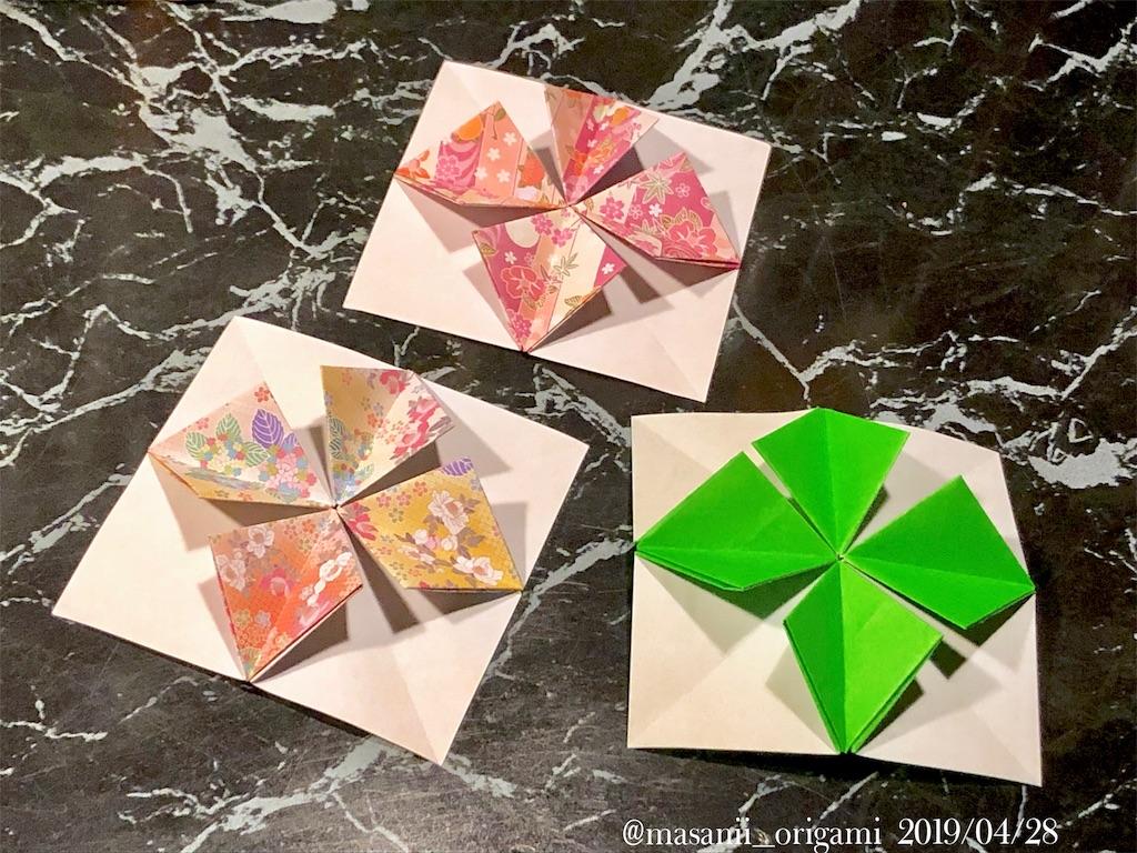 f:id:masanii_origami:20190428212656j:image
