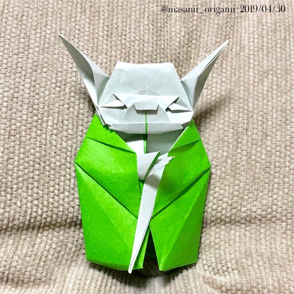 f:id:masanii_origami:20190430212833j:image