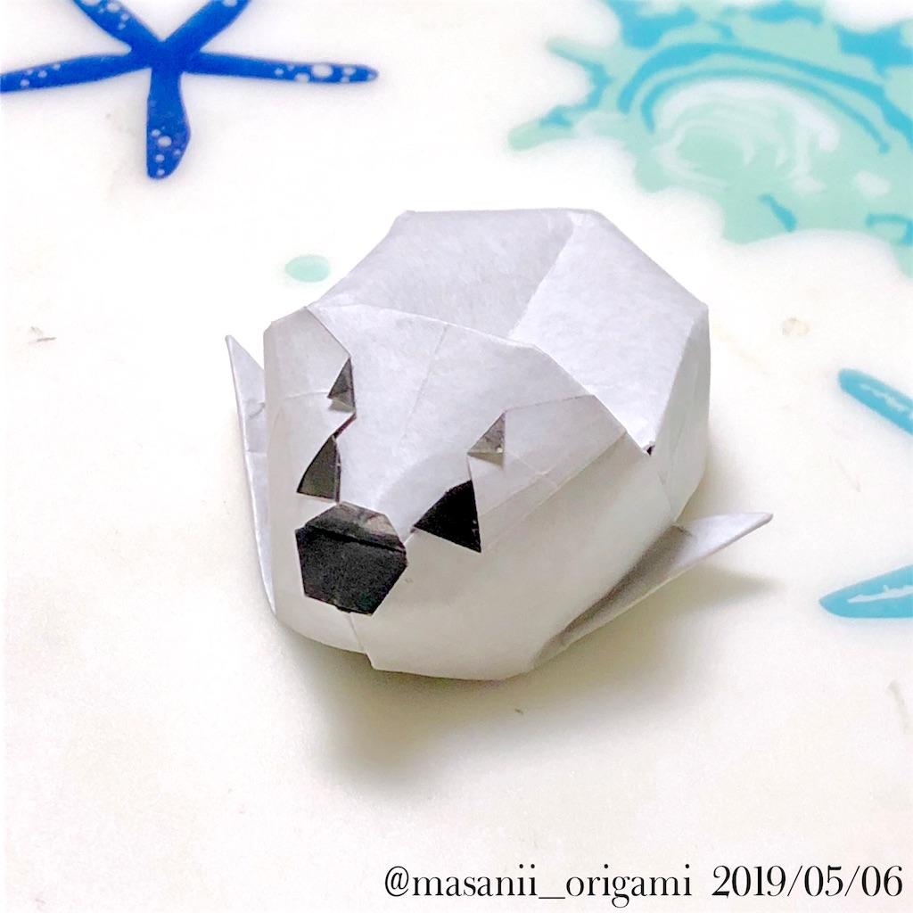 f:id:masanii_origami:20190506223459j:image