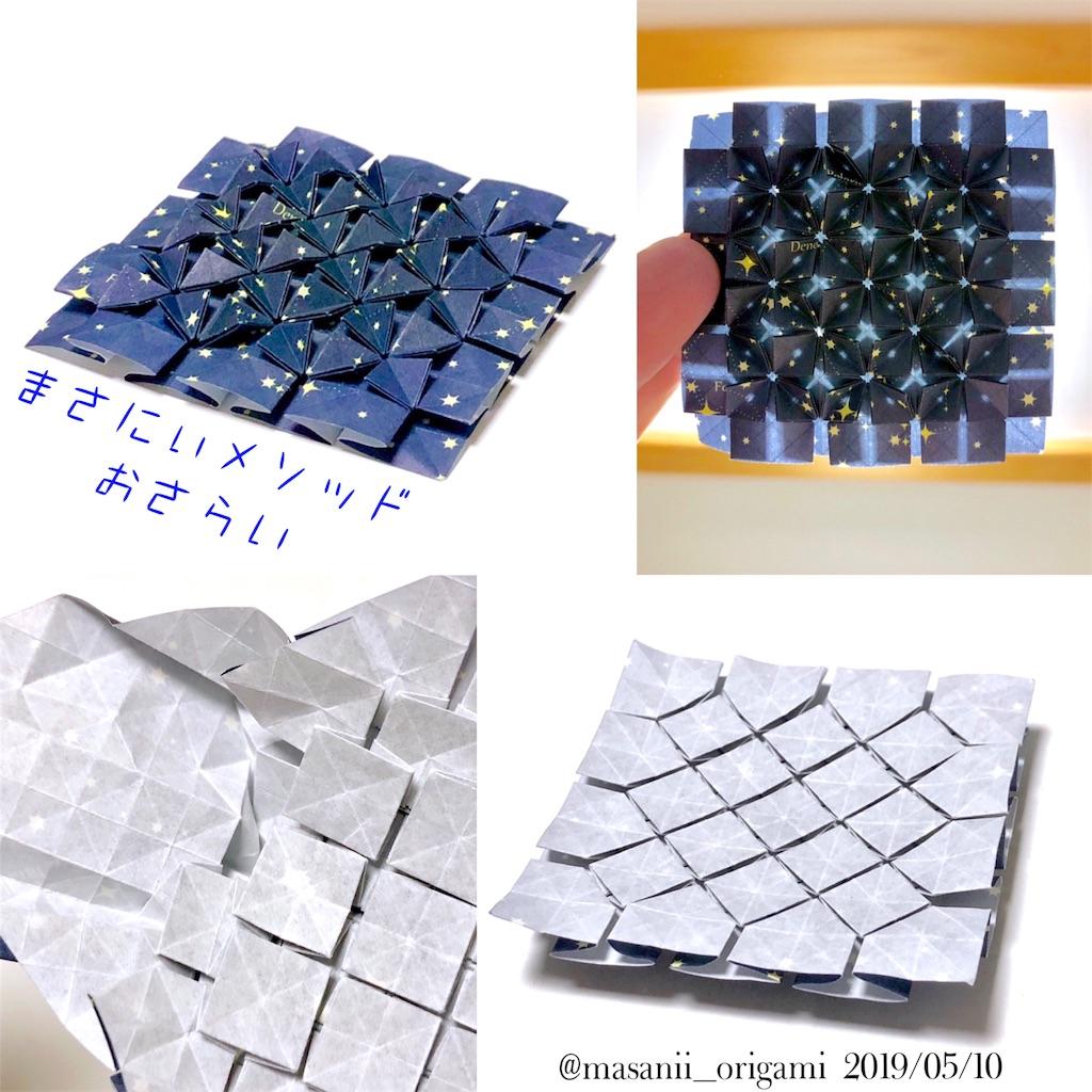 f:id:masanii_origami:20190510194459j:image