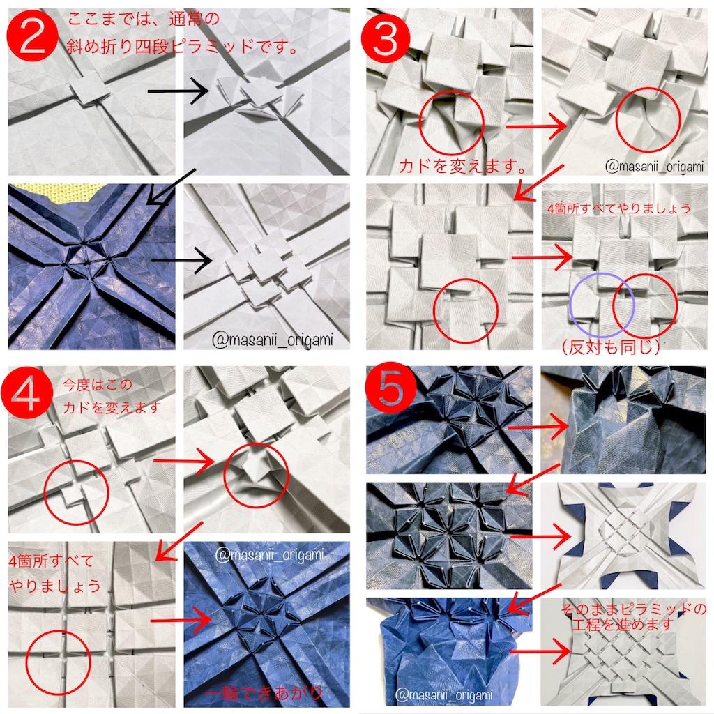 f:id:masanii_origami:20190510231424j:image