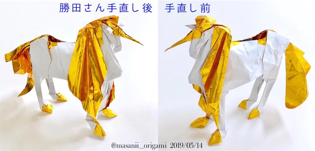 f:id:masanii_origami:20190514225500j:image