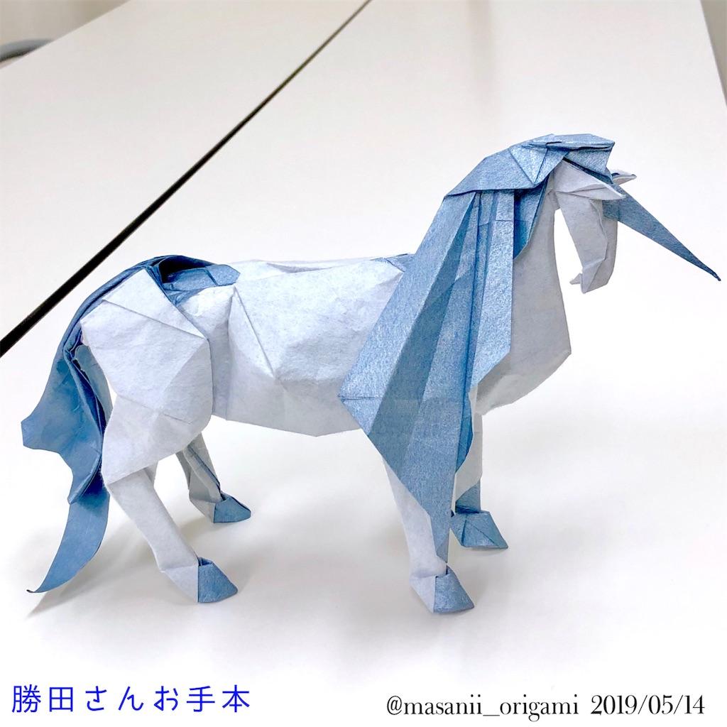 f:id:masanii_origami:20190514225622j:image
