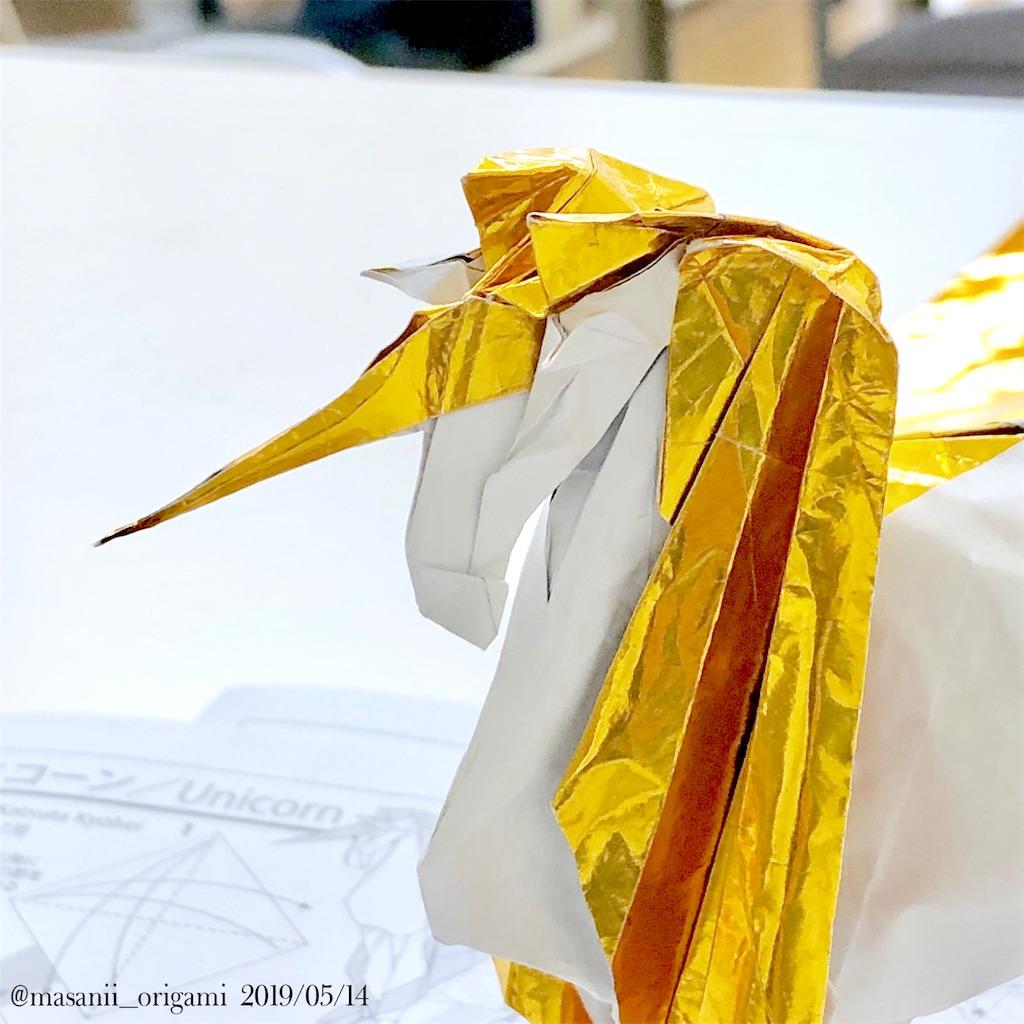 f:id:masanii_origami:20190514225657j:image
