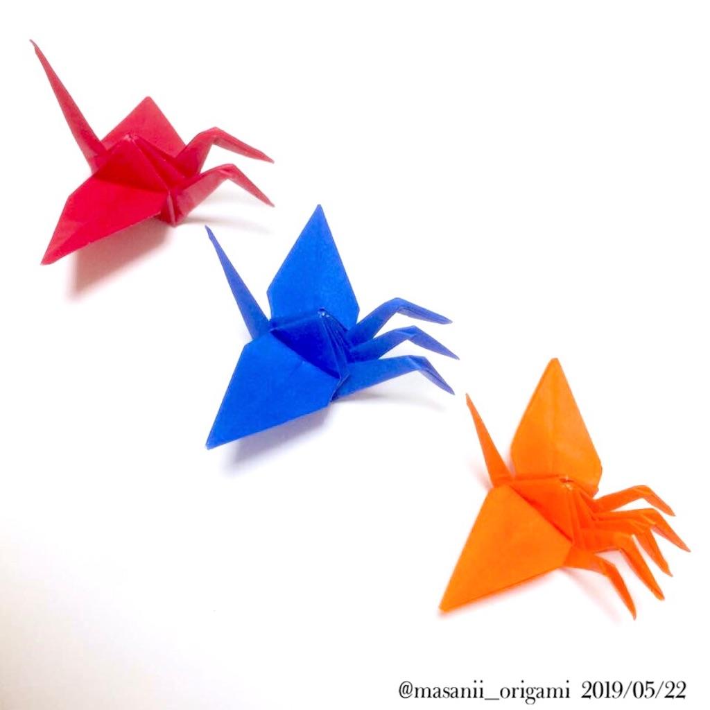 f:id:masanii_origami:20190522231701j:image