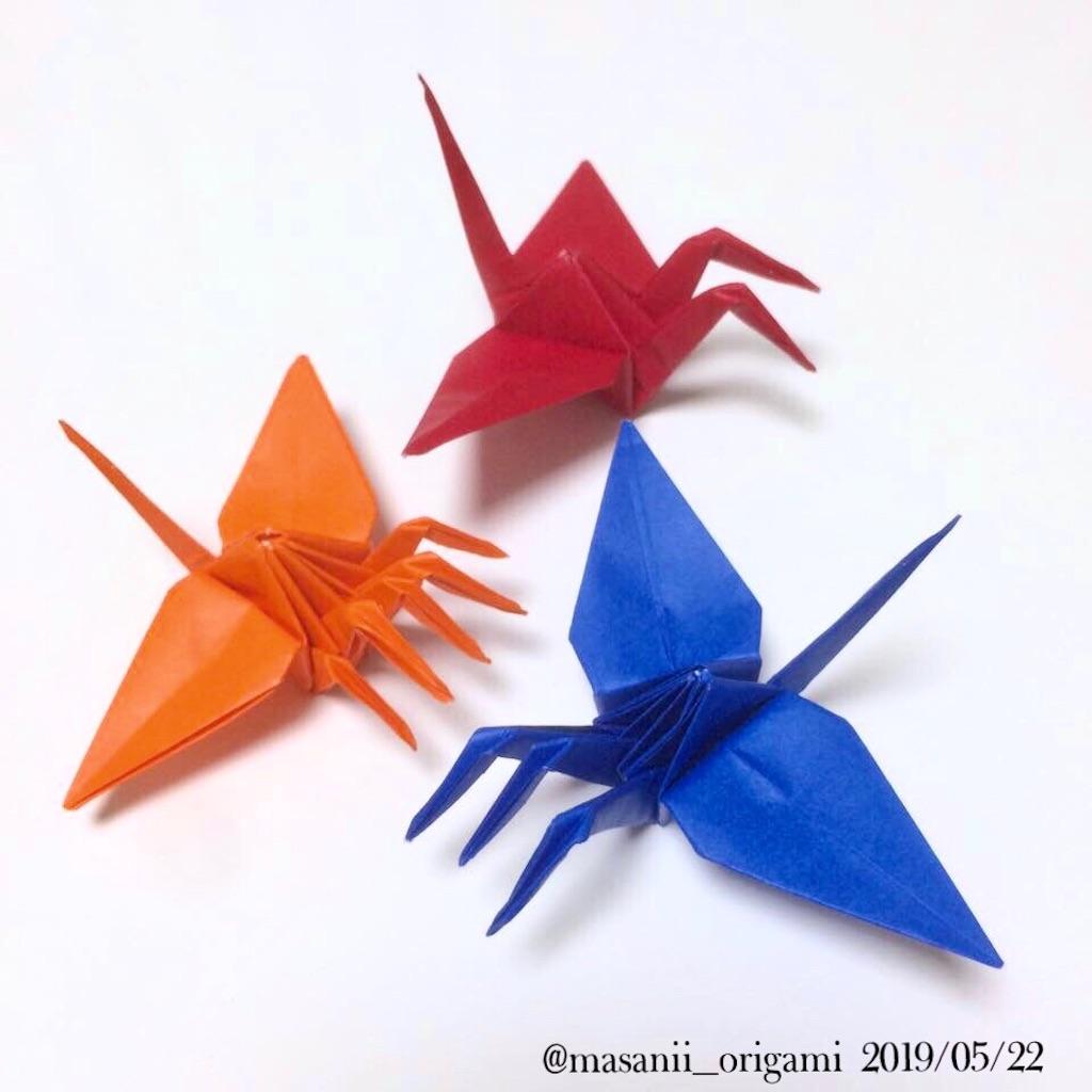f:id:masanii_origami:20190522231827j:image